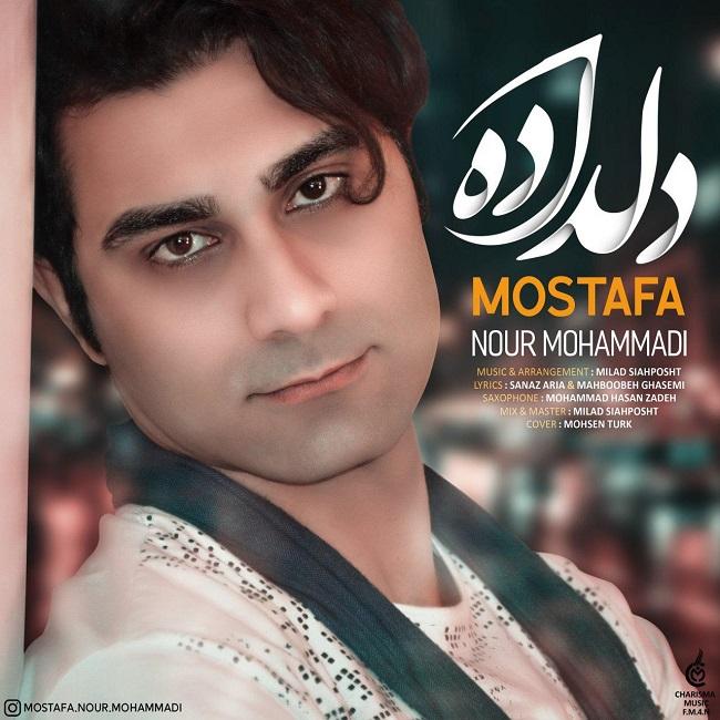 آهنگ   مصطفی نورمحمدی به نام دلداده