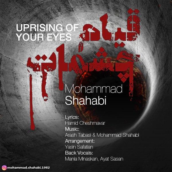 آهنگ   محمد شهابی به نام قیام چشمات