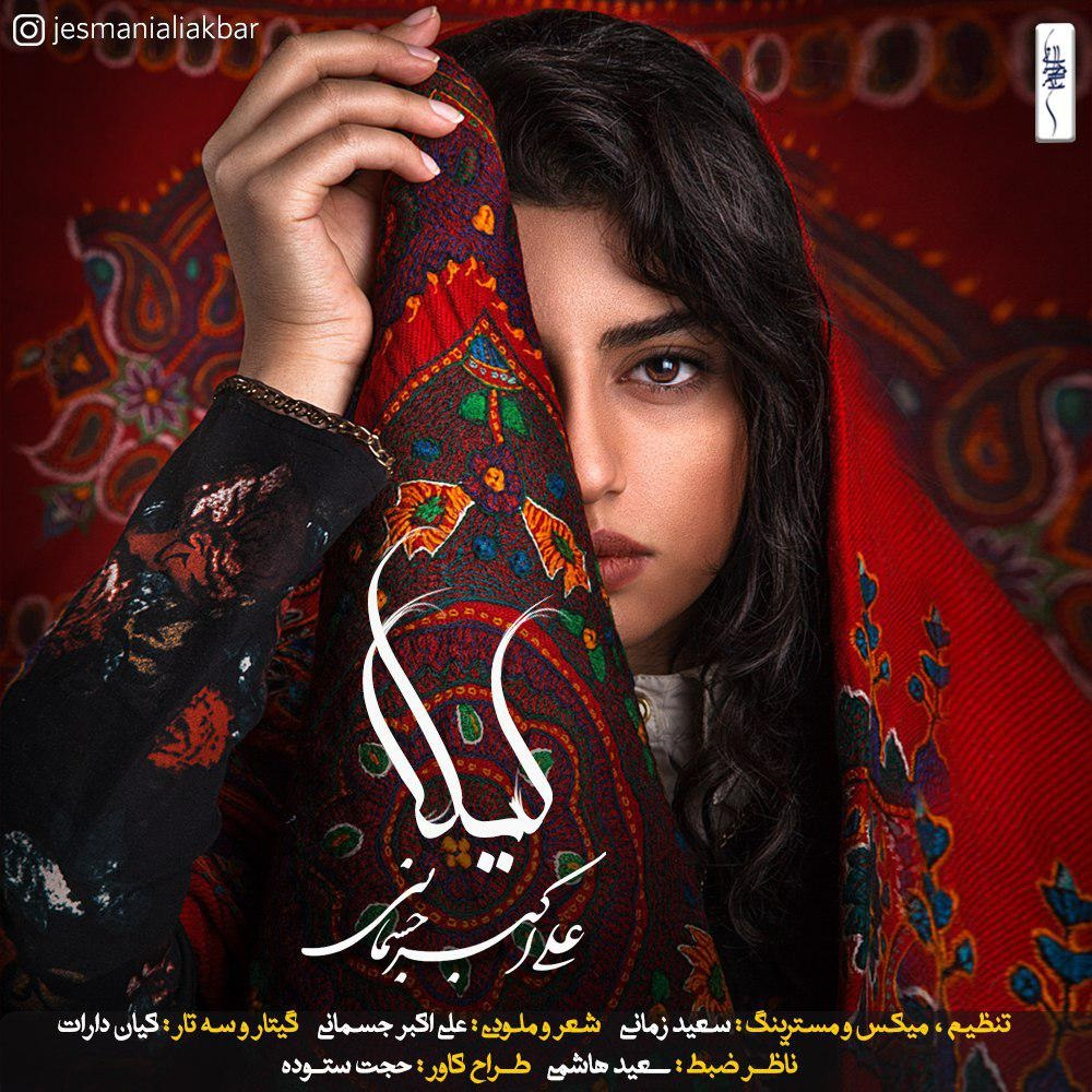 آهنگ   علی اکبر جسمانی به نام لیلا