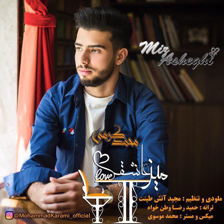 آهنگ   محمد کرمی به نام میز عاشقی