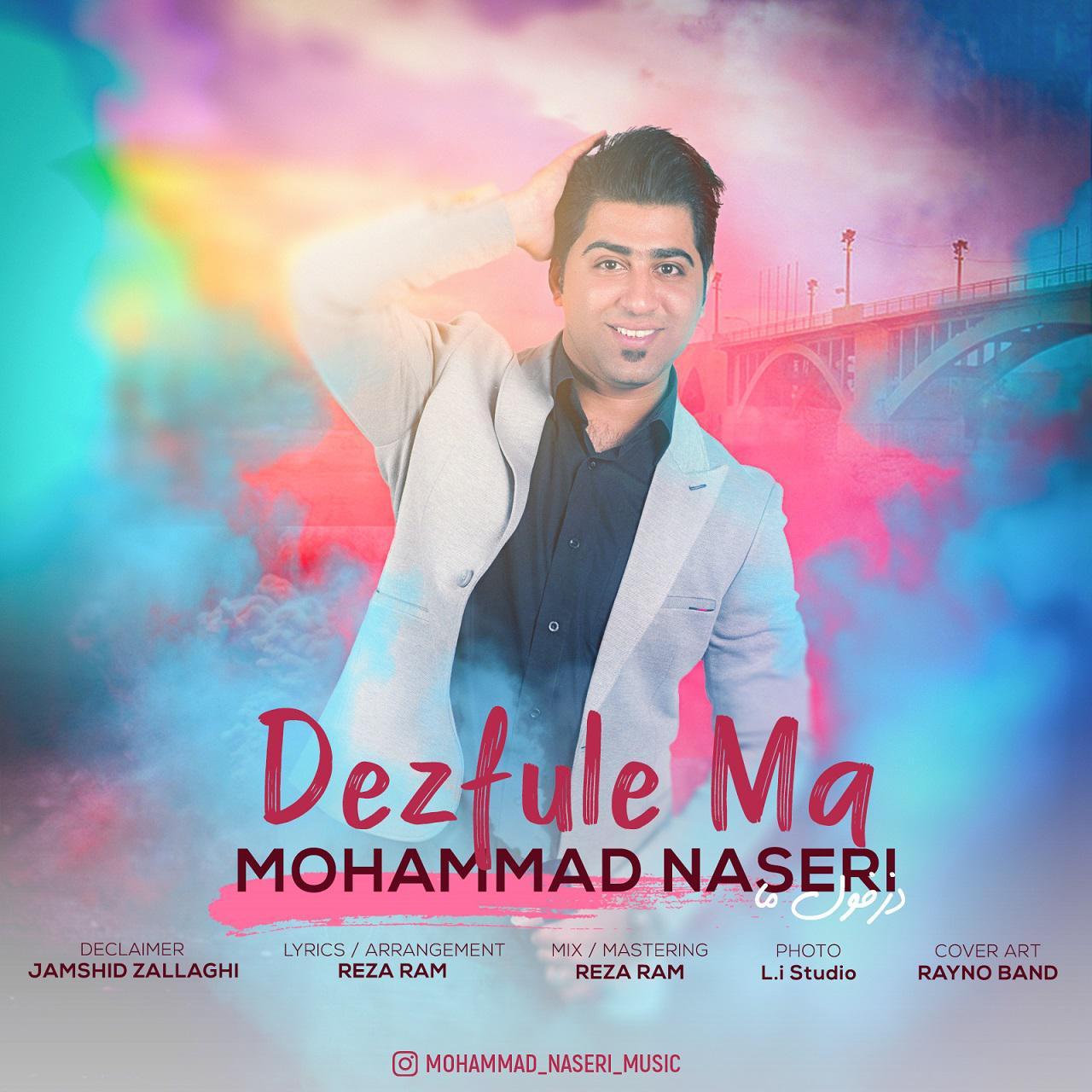 آهنگ   محمد ناصری به نام دزفول ما