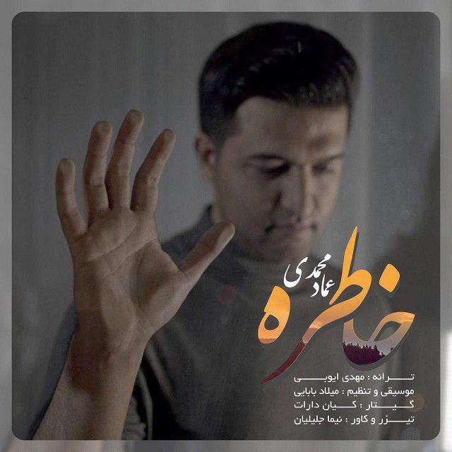 آهنگ   عماد محمدی به نام خاطره