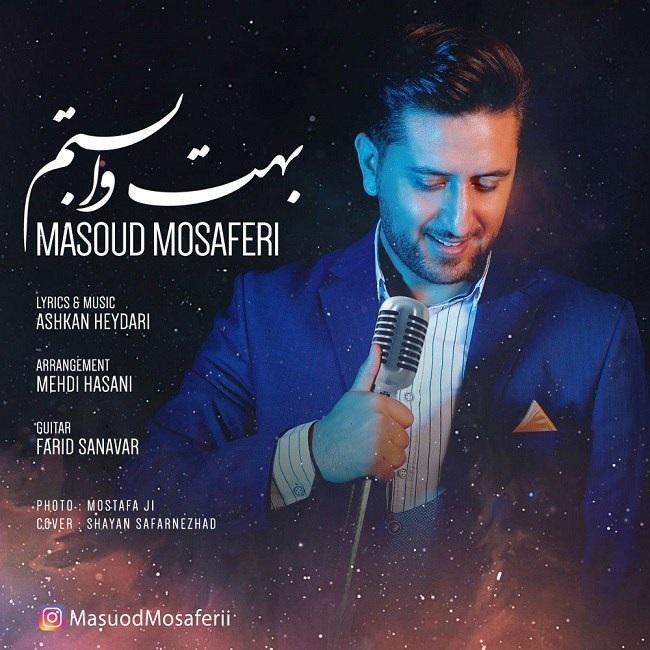 آهنگ   مسعود مسافری به نام بهت وابستم