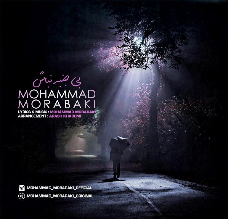 آهنگ   محمد مبارکی به نام بی جنبه نباش