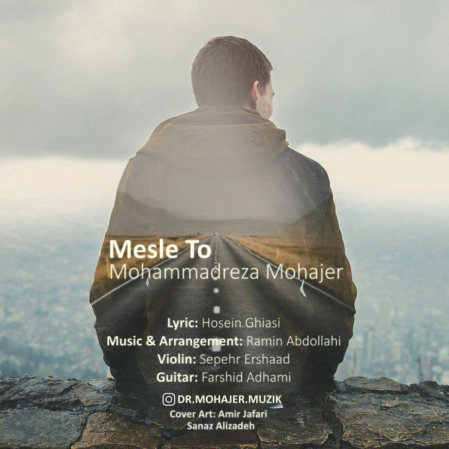 آهنگ   محمدرضا مهاجر به نام مثل تو