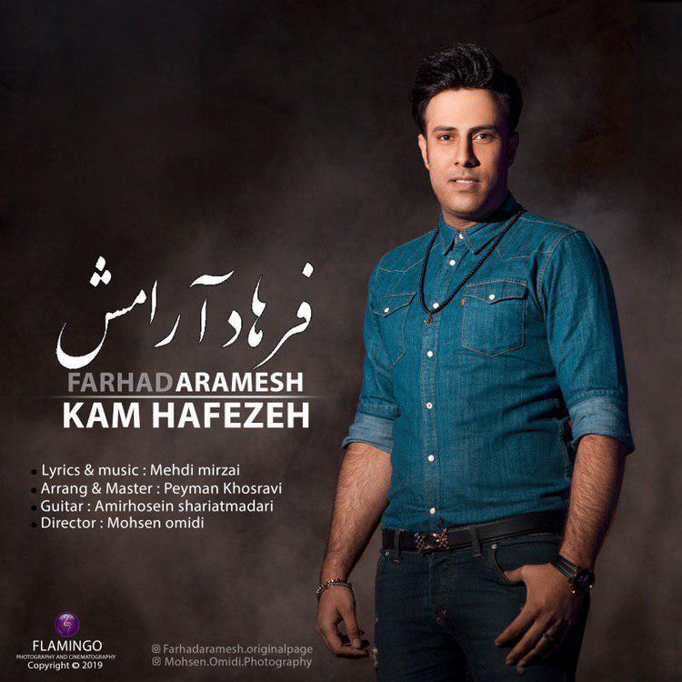 آهنگ   فرهاد آرامش به نام کم حافظ