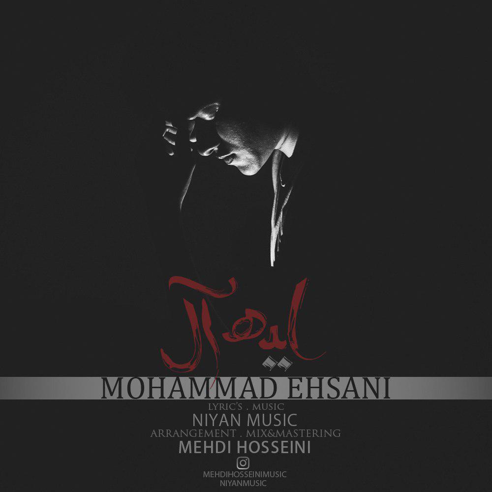 آهنگ   محمد احسانی به نام ایده آل