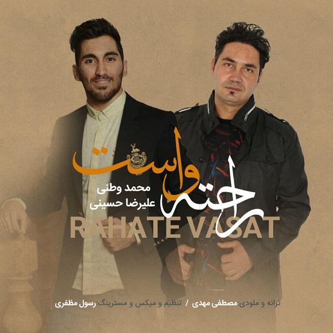 (                   )   آهنگ   محمد وطنی و علیرضا حسینی به نام راحته واست