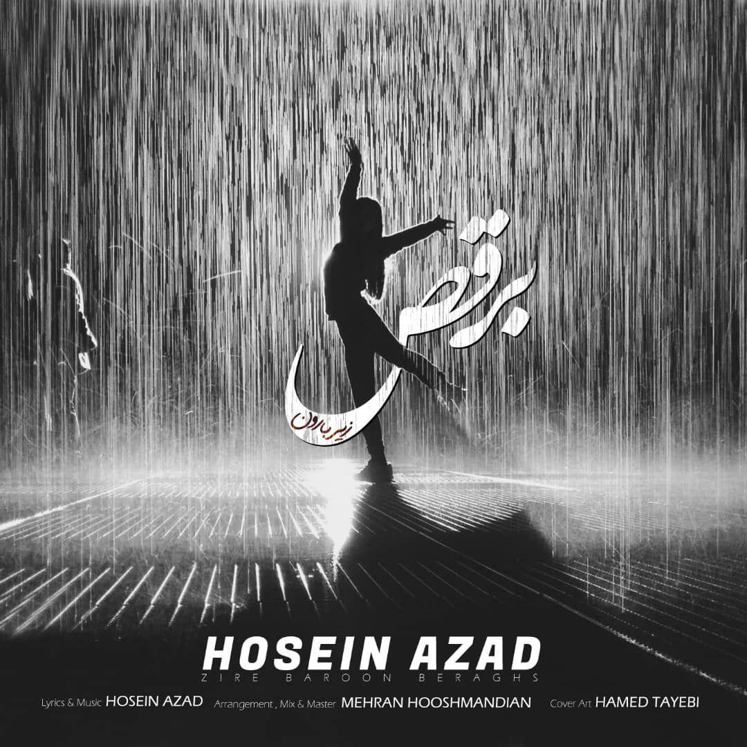 آهنگ   حسین آزاد به نام زیر بارون برقص