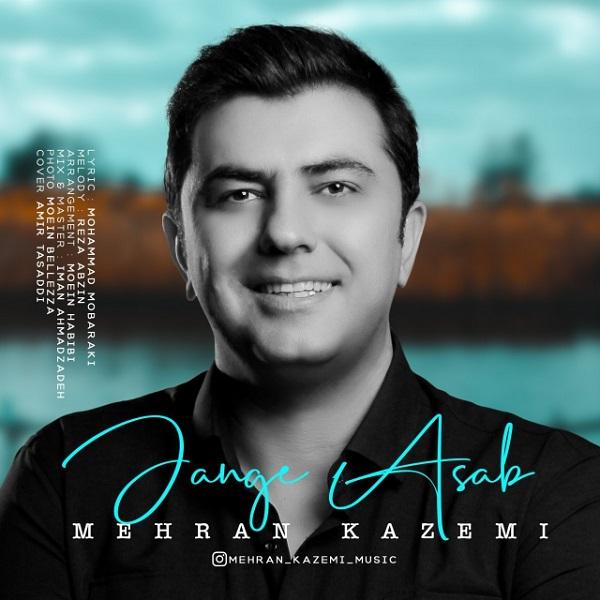 آهنگ   مهران کاظمی به نام جنگ اعصاب