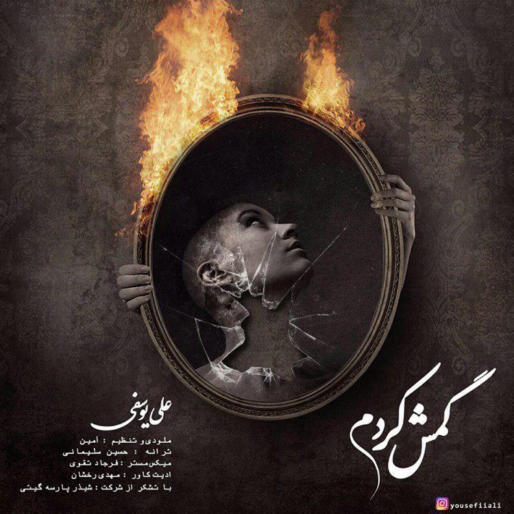 آهنگ   علی یوسفی به نام گمش کردم