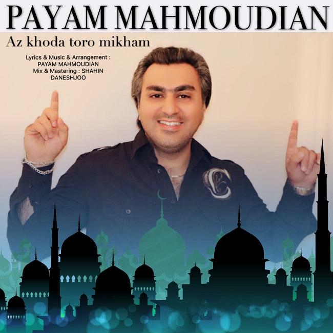 آهنگ   پیام محمودیان به نام از خدا تورو میخوام