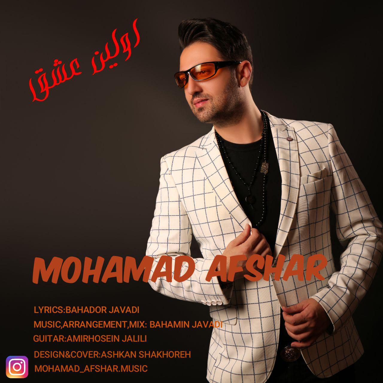 آهنگ   محمد افشاربه به نام اولین عشق