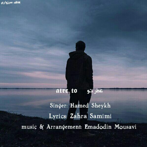 آهنگ   حامد شیخ به نام عطر تو