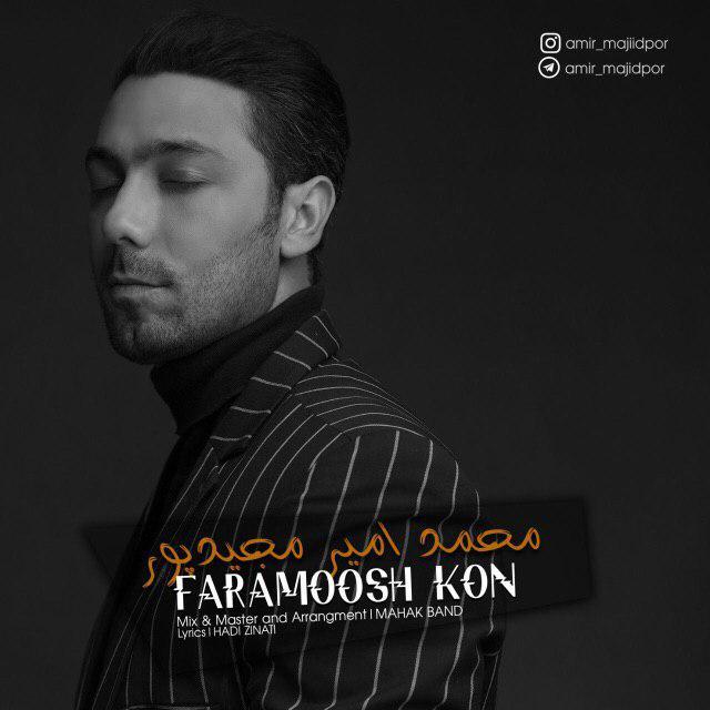آهنگ   محمدامیر مجیدپور به نام فراموش کن