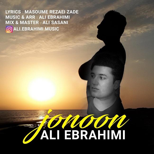 آهنگ   علی ابراهیمی به نام جنون