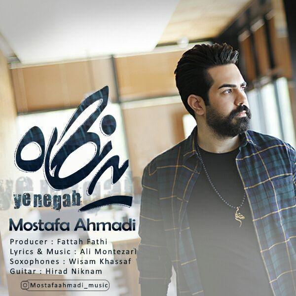 آهنگ   مصطفی احمدی به نام یه نگاه