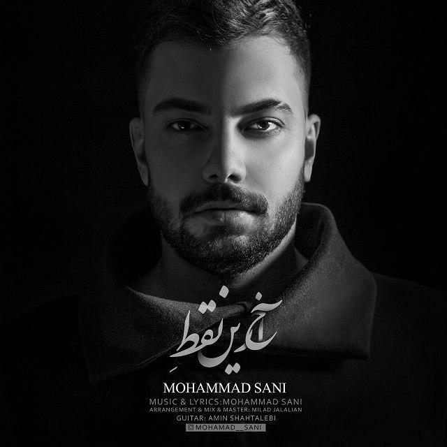 آهنگ   محمد سانی به نام آخرین نقطه