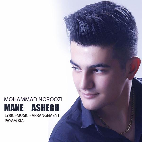 آهنگ   محمد نوروزی به نام من عاشق