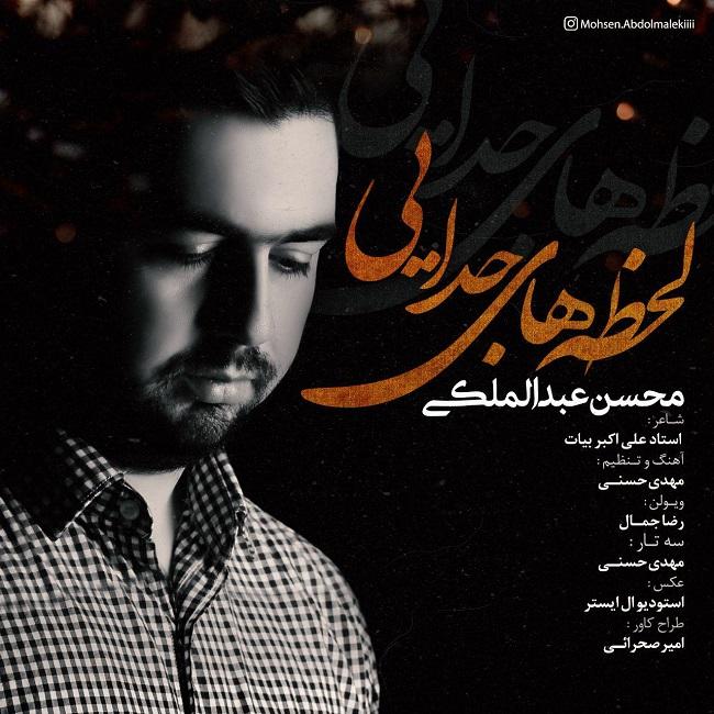 آهنگ   محسن عبدالمالکی به نام لحظه جدایی
