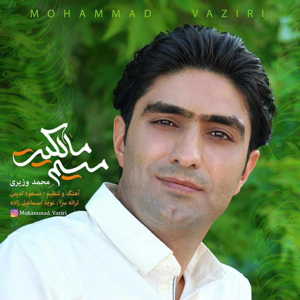 آهنگ   محمد وزیری به نام میم مالکیت