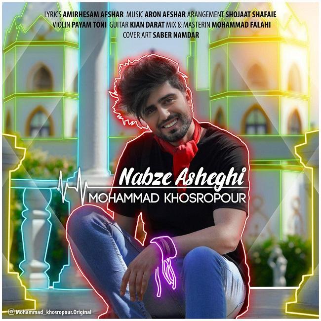 آهنگ   محمد خسروپور به نام نبض عاشقی