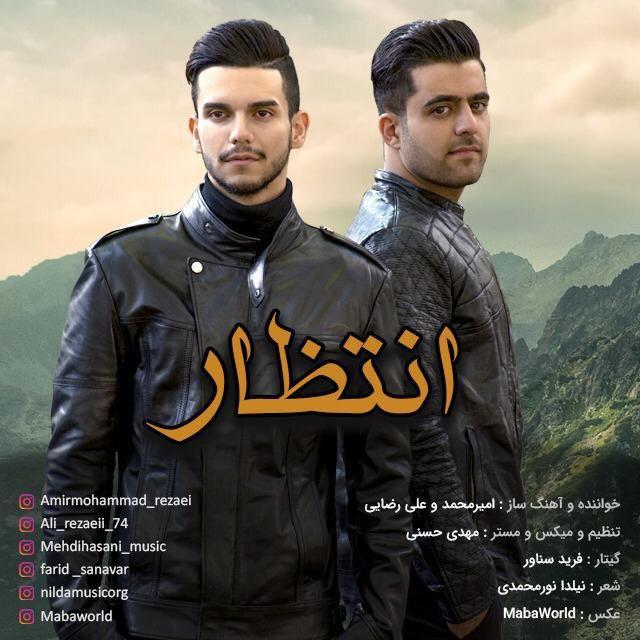 (             )   آهنگ   امیرمحمد و علی رضایی به نام انتظار