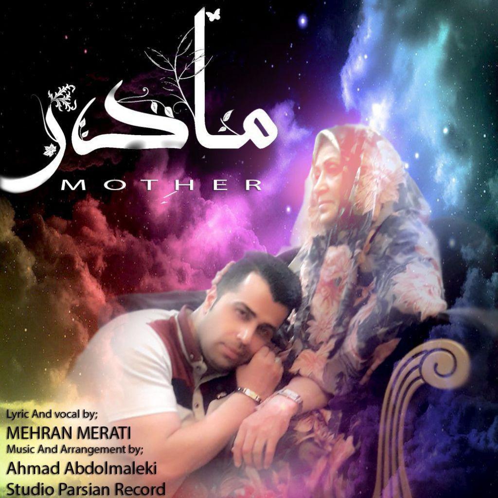 آهنگ   مهران مرآتی به نام مادر