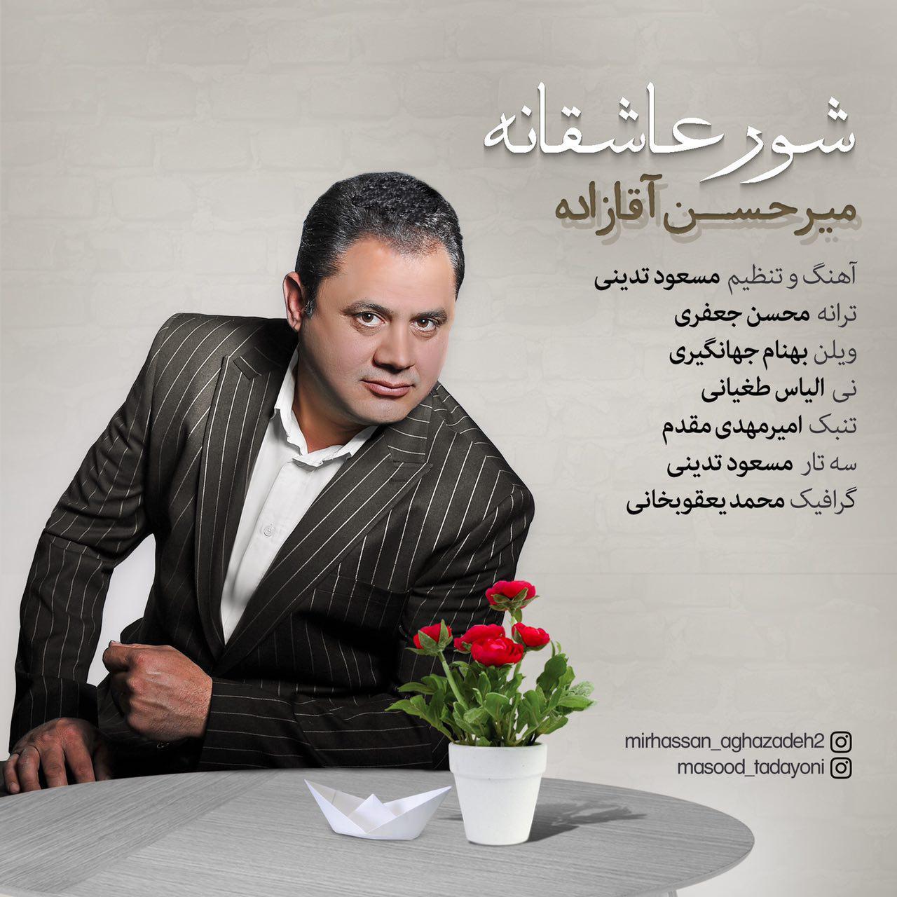 آهنگ   میرحسن آقازاده به نام شور عاشقانه