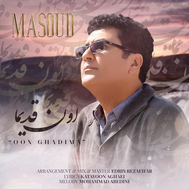آهنگ   مسعود به نام اون قدیما