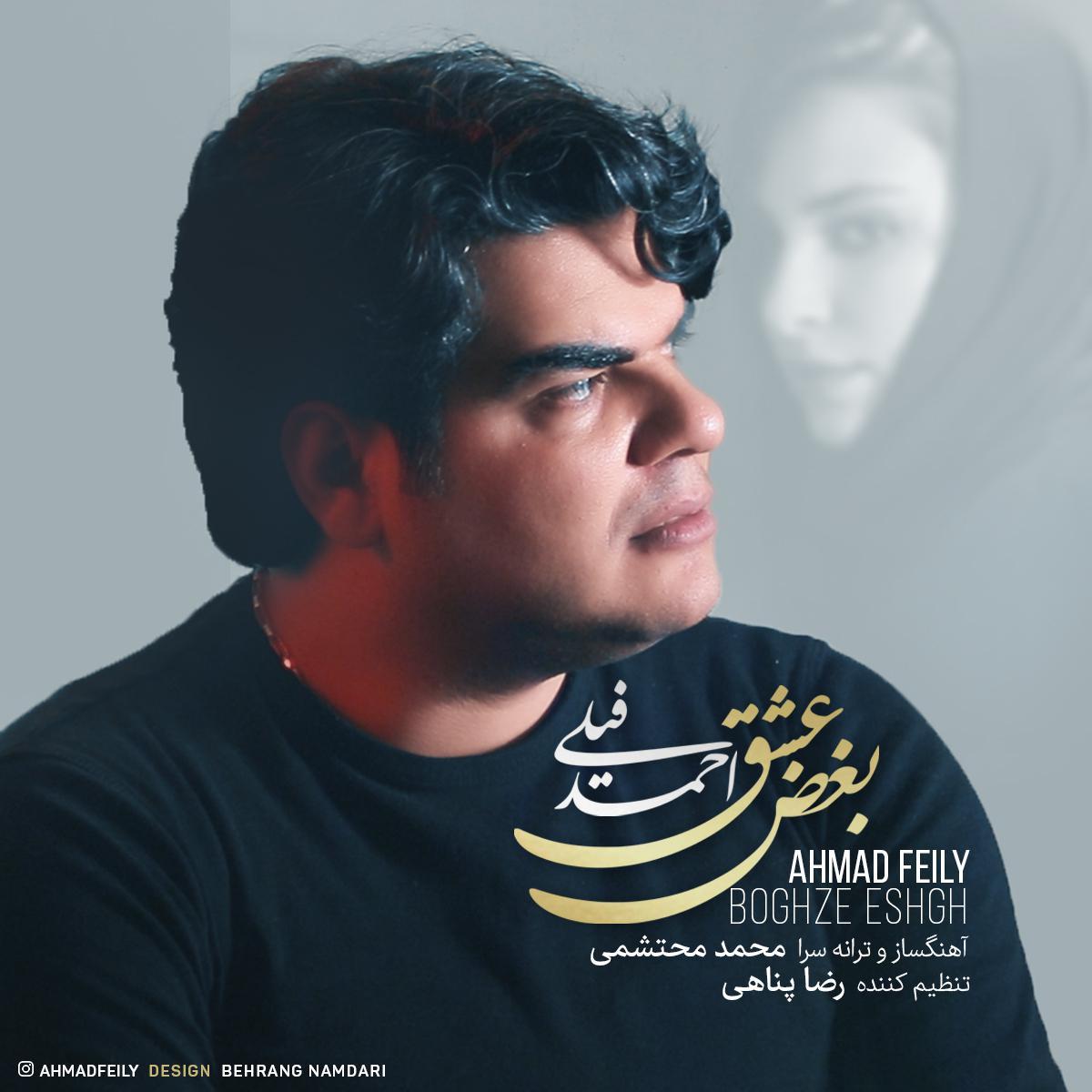 آهنگ   احمد فیلی به نام بغض عشق