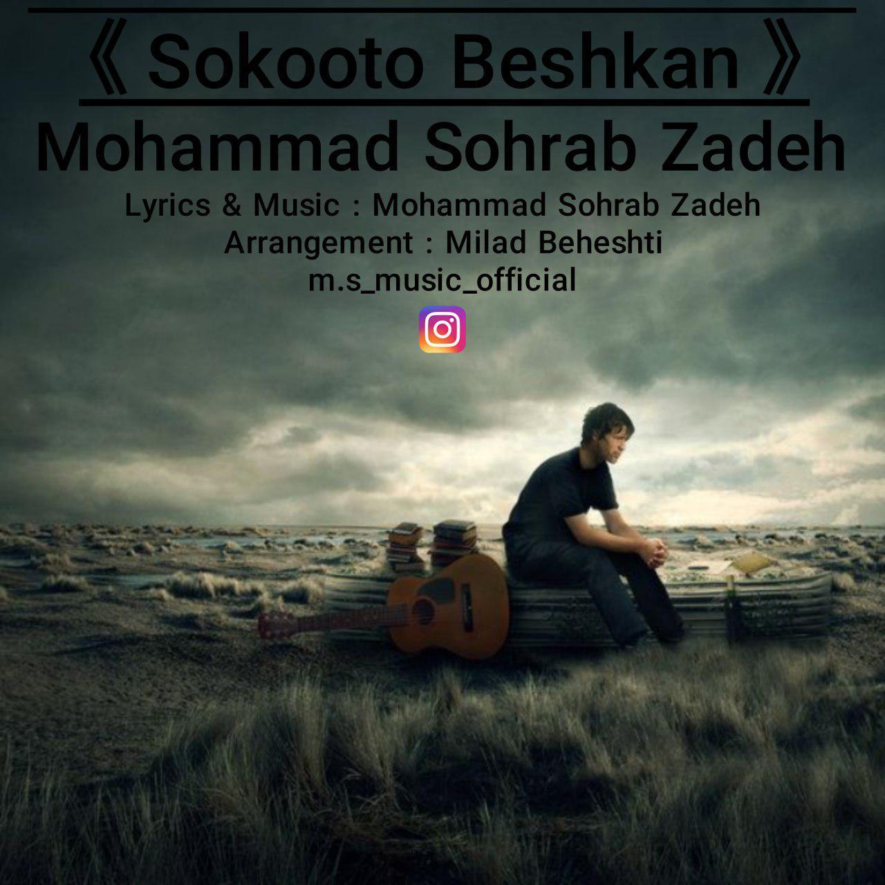 آهنگ   محمد سهراب زاده به نام سکوت بشکن