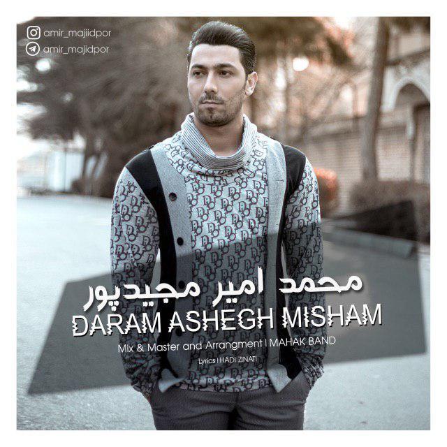 آهنگ   محمدامیر مجید پور به نام دارم عاشق میشم