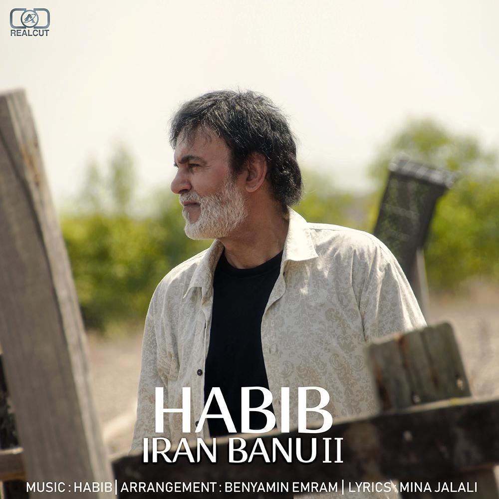 (           )   آهنگ   حبیب به نام ایران بانو (ورژن  )