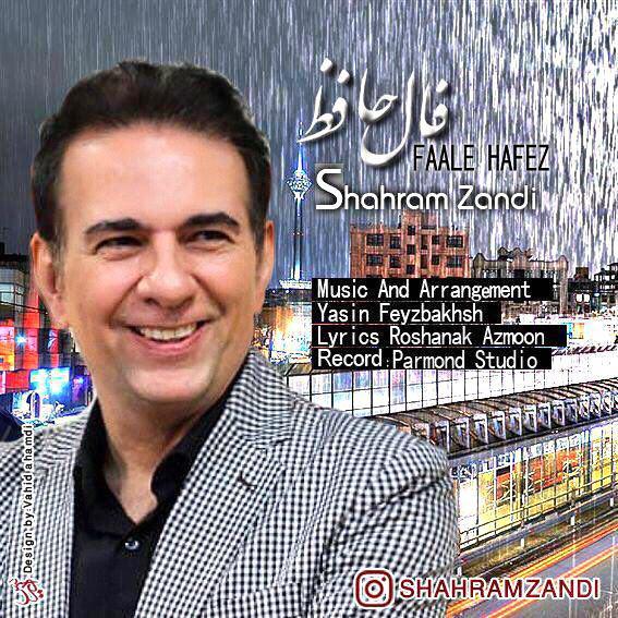 شهرام زندی به نام فال حافظ