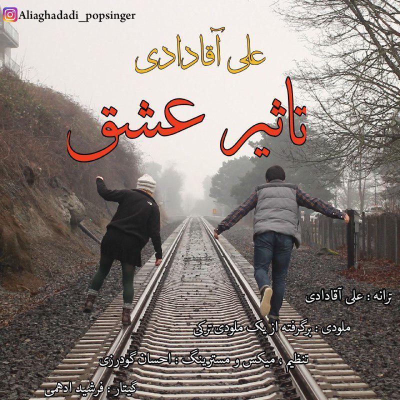 علی آقادادی به نام تاثیر عشق
