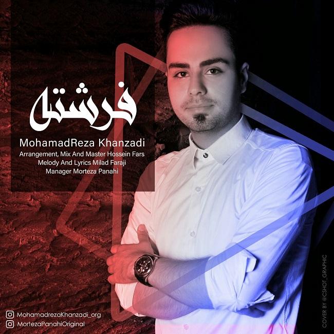 محمدرضا خان زادی به نام فرشته