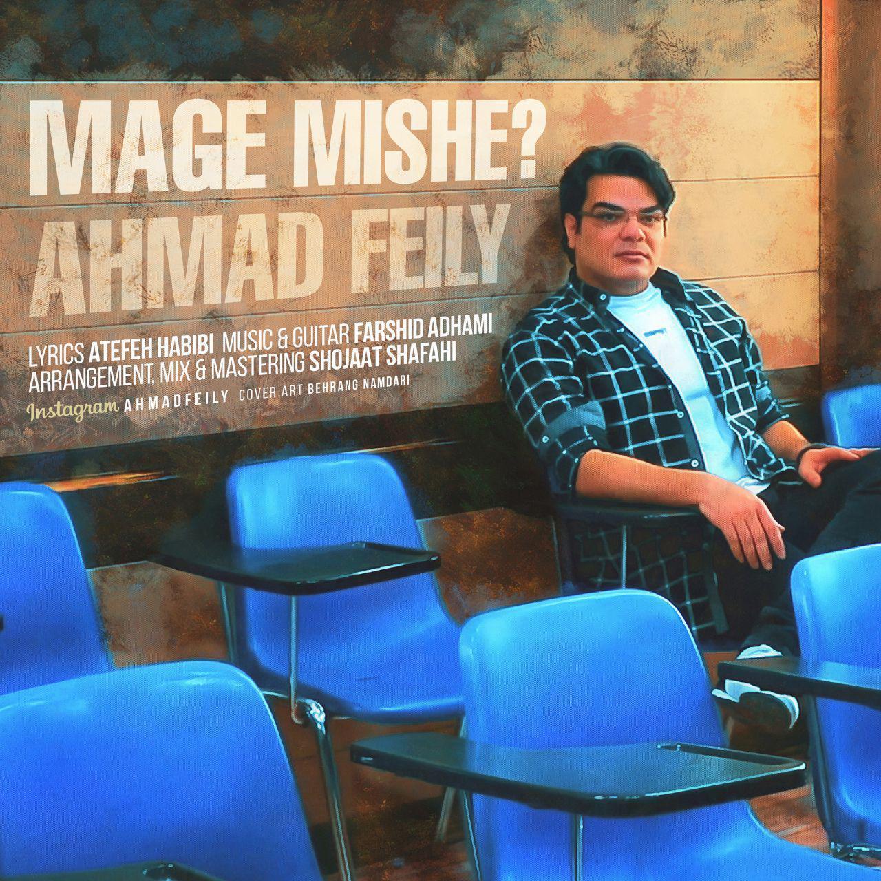 احمد فیلی به نام مگه میشه