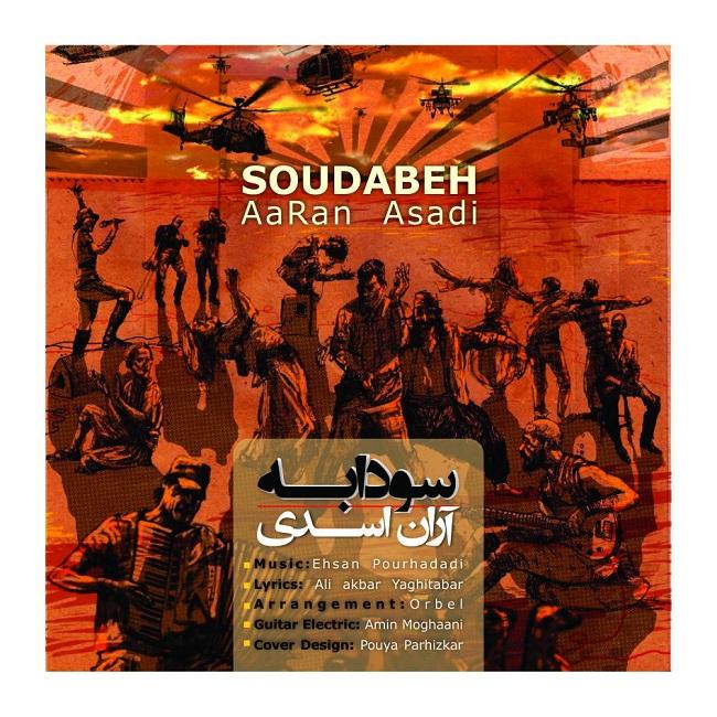 آران اسدی به نام سودابه