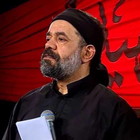 دانلود مداحی محمود کریمی به نام خواهرت تو خیمه گریبون درید