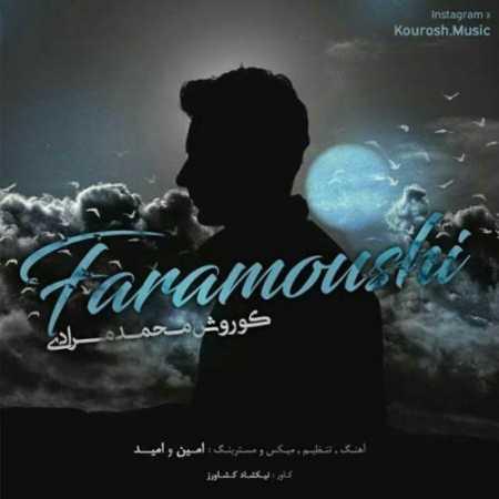 دانلود آهنگ کوروش محمدمرادی به نام  به نام عاشق شدم که غم نیاد سراغم