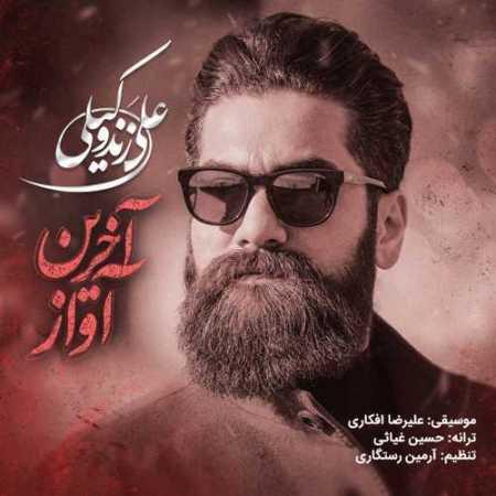 علی زند وکیلی  آخرین آواز