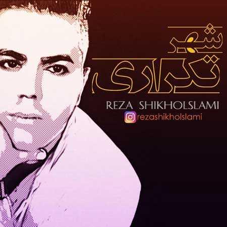 محمدرضاشیخ السلامی شهرتکراری