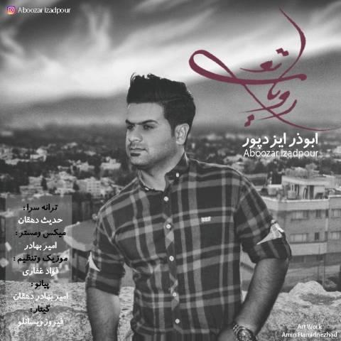 ابوذز ایزدپور -رویای تو