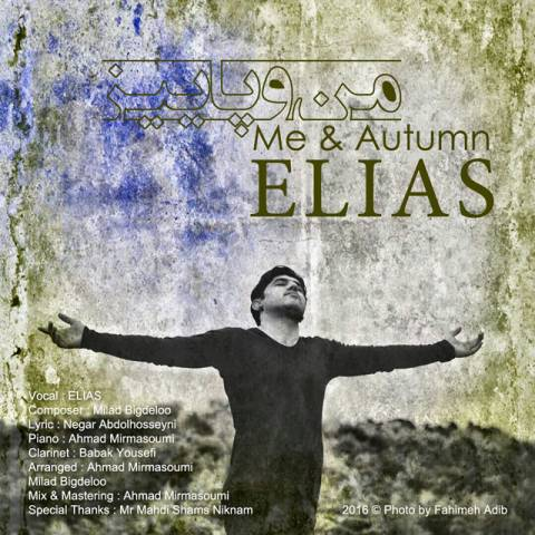الیاس -من و پاییز