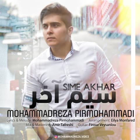 محمدرضا پیرمحمدی -سیم آخر