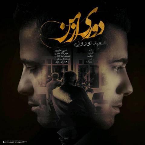 سعید نوروزی -دوری از من