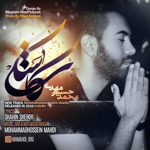 محمدحسین مهدی -کاشکی