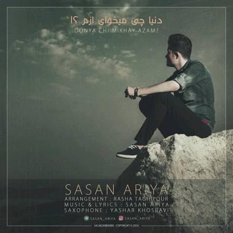 ساسان آریا -دنیا چی میخوای ازم