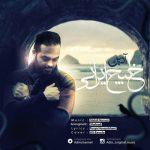 دانلود آهنگ جدیدآدین بنام خلیج ایرانی